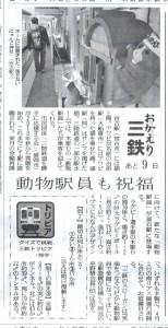読売新聞記事