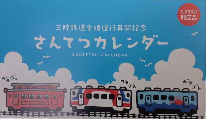 三鉄カレンダー