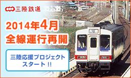 2014年4月全線運行再開