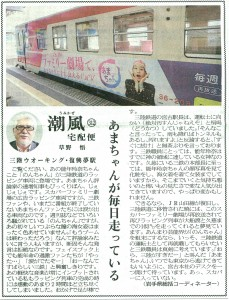 盛岡タイムス